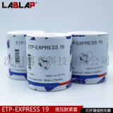 ETP-EXPRESS 19免鍵軸襯 印刷機漲套