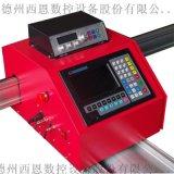 小型数控切割机 等离子数控切割机 火焰切割机西恩