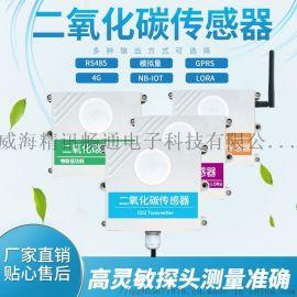 CO2二氧化碳传感器二氧化碳变送器
