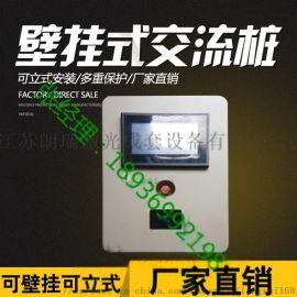 新能源汽车充电桩家用快充7KW 220v厂家直销