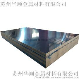 7075铝板 航空铝板  铝板厂家 苏州铝板