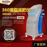 减肥仪器冷冻溶脂塑身仪器冷冻塑形减肥仪