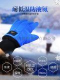 沃騰耐低溫防液氮防凍手套實驗LNG防靜電冷庫乾冰防寒保暖護手套
