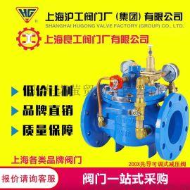 上海沪工阀门厂 200X先导活塞式减压阀