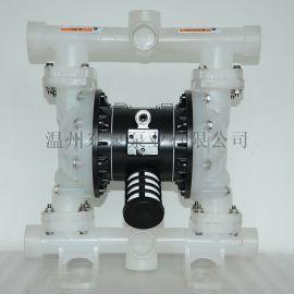 QBY3-20工程塑料气动隔膜泵,塑料隔膜泵