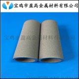 高效超滤膜钛滤管、不锈钢过滤膜、透气性金属膜