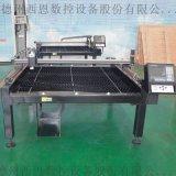 桌面台式数控等离子切割机 小型台式数控等离子切割机
