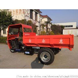 多用途液压三轮车 养殖场**运输三轮车