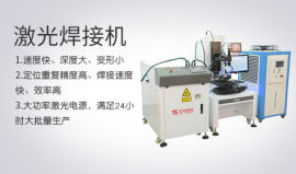 电子类手机配件散热器激光焊接机