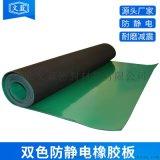 防静电橡胶板台垫黑色绿色双色防静电胶皮抗静电橡胶垫