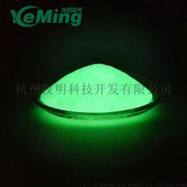 夜光粉填充高亮定制長效發光顏料蓄光粉