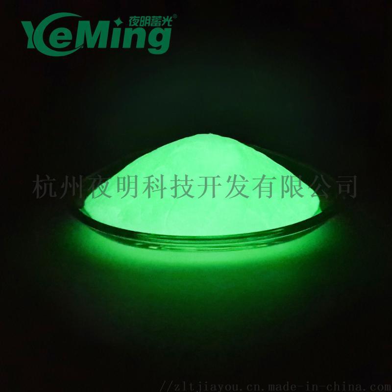 夜光粉填充高亮定制长效发光颜料蓄光粉