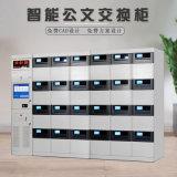 48门智能文件交换柜定制公司办公大厅刷卡电子文件柜