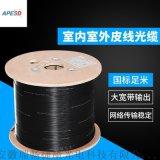 APESD光纖冷接子皮線光纜1芯2芯室內室外單模單雙芯雙/三鋼絲皮線