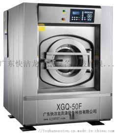 快洁龙XGQ-50F全自动洗脱机