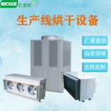 農產品生產線 果乾專用熱泵烘乾機