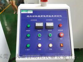 絕熱材料最高使用溫度測試裝置