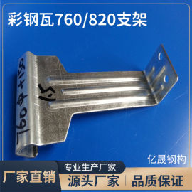 760彩钢瓦暗扣支架供应厂家 亿晟钢构