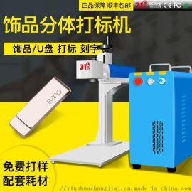 可乐定制机器,31度激光雕刻机,金属激光打标机