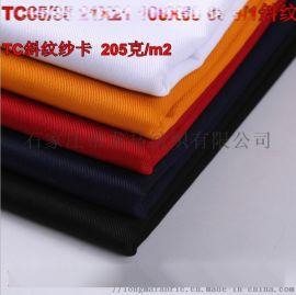TC染色斜纹纱卡TC108X58 斜纹纱卡坯布厂家