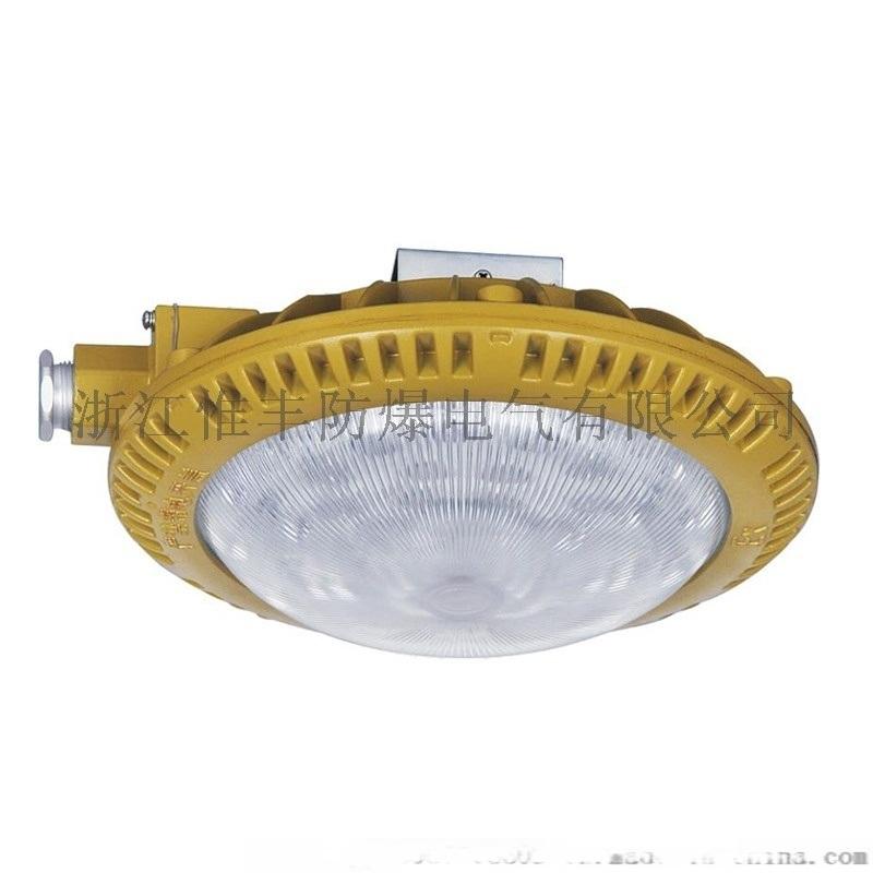 HRD910防爆吸顶LED灯