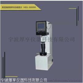 供应HBS-3000M高品质电子数显布氏硬度计