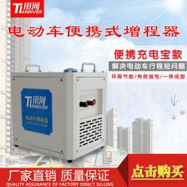 風冷免安裝增程器田河TH2500DZYT-a增程器