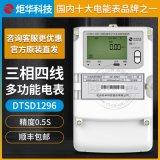 炬華DTSD1296 3×57.7/100V 3×1.5(6)A 0.5S級三相多功能電能表
