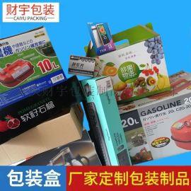 重庆厂家专业定做彩箱彩盒