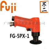 日本FUJI(富士)角向砂磨機FG-5PX-1