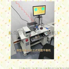 无扇叶风扇立式双面动平衡机 (DPH-CD2.0)