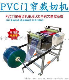熔喷无纺布电脑裁切机 不干胶薄膜切膜机 牛皮纸分切机 pvc膜门帘切片机