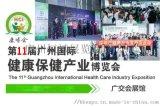 2020第11届广州营养健康保健产业展览会