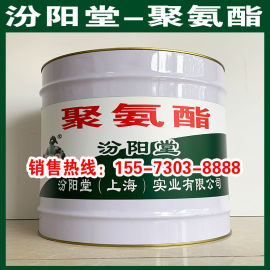 聚氨酯、現貨銷售、聚氨酯、供應銷售