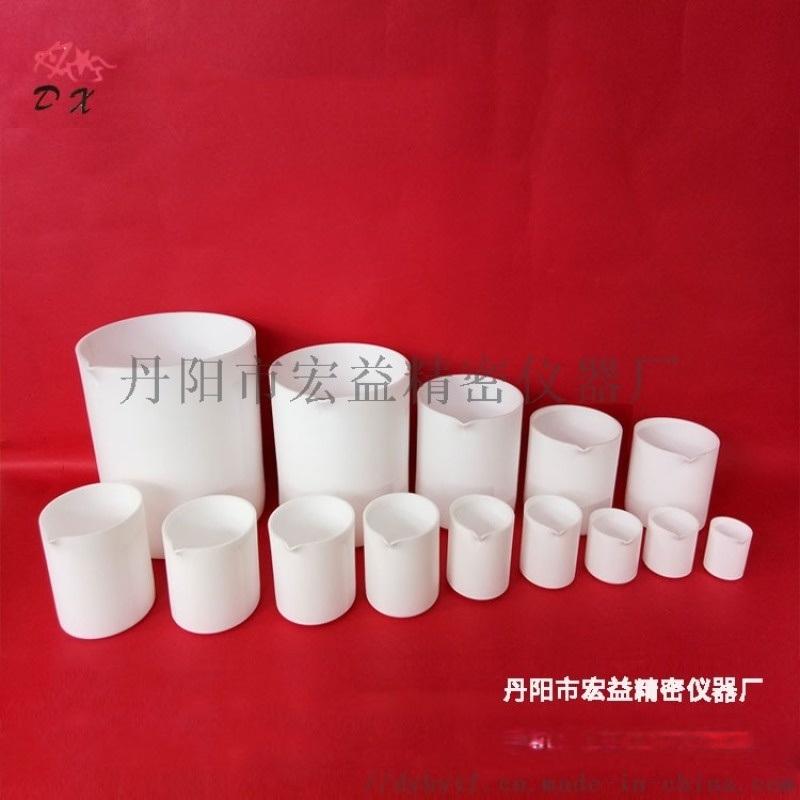 聚四氟乙烯燒杯 丹陽市宏益精密儀器廠
