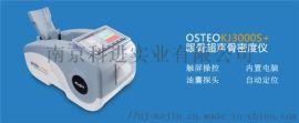 儿童骨密度测定仪-儿童骨密度检测仪