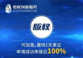 深圳办理版权登记,软件著作权登记,一般著作权登记