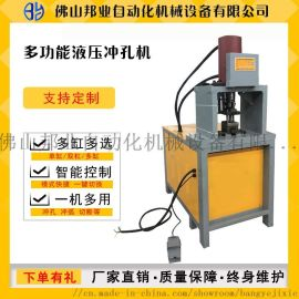 电动液压冲孔机不锈钢角铁铜铝排加工打孔机手动小型