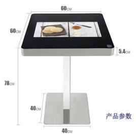 多点触控多功能智能点餐桌智能餐桌一体机