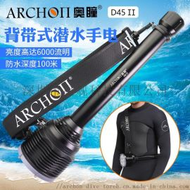 ARCHON奥瞳D45II专业潜水手电筒 6000流明 26650**电池*4节 100米深度防水