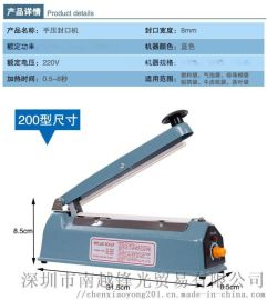 SF300简易手压封口机