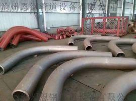 碳鋼對焊彎頭、碳鋼對焊管件滄州恩鋼管道現貨