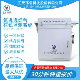 武汉正元ZYF-601型脱硝氨逃逸在线监测系统