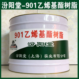 901乙烯基酯树脂、良好防水性、901乙烯基酯树脂
