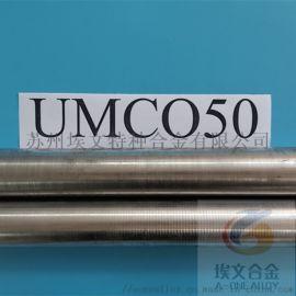 UMCo-50钴基高温合金