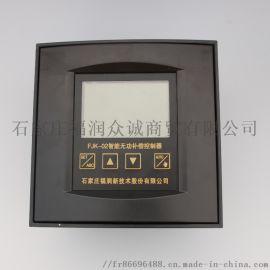 配电综合测控仪 无功功率三相补偿 液晶控制器
