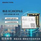 Quectel全網通七模模組4G定位模組