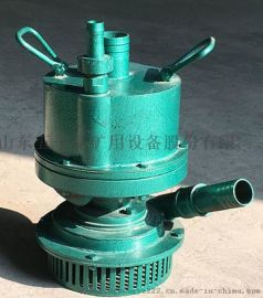 山东五星FQW风动涡轮潜水泵FQW35-20/W