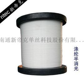 滌綸0.8mm 消防喉管用