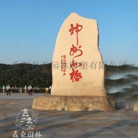 天然风景石桐庐石村口景区刻字石曲阳磊泰园林景观石